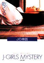 Jの神話(文春文庫)(文庫)
