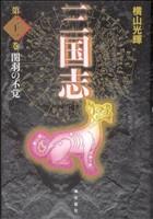 三国志(愛蔵版)(21)関羽の不覚