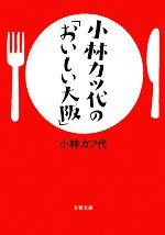 小林カツ代の「おいしい大阪」(文春文庫)(文庫)