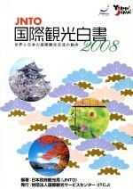 JNTO国際観光白書 世界と日本の国際観光交流の動向(2008)(単行本)