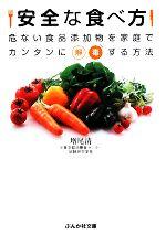 安全な食べ方 危ない食品添加物を家庭でカンタンに解毒する方法(ぶんか社文庫)(文庫)