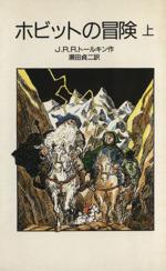 ホビットの冒険(岩波少年文庫2088)(上)(児童書)