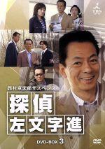 西村京太郎サスペンス 探偵 左文字進 DVD-BOX3(通常)(DVD)