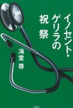 イノセント・ゲリラの祝祭(単行本)