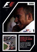 2008 FIA F1 世界選手権総集編 完全日本語版(通常)(DVD)