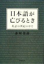 日本語が亡びるとき 英語の世紀の中で(単行本)
