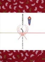 真夏の大感謝祭LIVE(完全生産限定版)(BOX、特典DVD1枚、フォトブックレット、カルタ、紅白パネルシート、風呂敷付)(通常)(DVD)