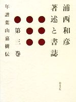 浦西和彦著述と書誌-年譜葉山嘉樹伝(第3巻)(単行本)