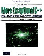 More Exceptional C++ さらに40のクイズ形式によるプログラム問題と解法(C++ In‐Depth Series)(単行本)