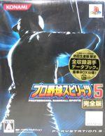 プロ野球スピリッツ5 完全版(初回生産版)(豪華BOX仕様、データブック付)(限定版)(ゲーム)