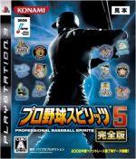 プロ野球スピリッツ5 完全版(ゲーム)