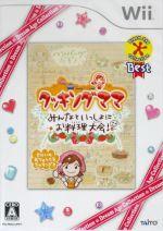 クッキングママ みんなといっしょにお料理大会! Dream Age Collection Best(ゲーム)