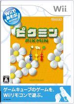 Wiiであそぶ ピクミン(ゲーム)