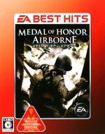 メダル オブ オナー AIRBORNE EA BEST HITS(ゲーム)