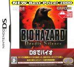 バイオハザード デッドリーサイレンス NEW Best Price!2000(ゲーム)