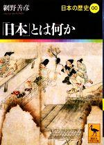 日本の歴史 「日本」とは何か(講談社学術文庫1900)(00)(文庫)