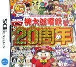 桃太郎電鉄20周年(ゲーム)