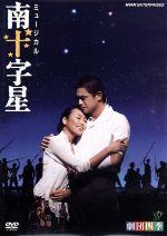 劇団四季 ミュージカル 南十字星(通常)(DVD)