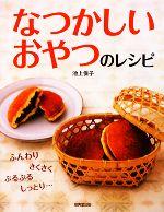 なつかしいおやつのレシピ(新書)