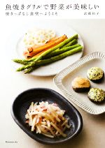 魚焼きグリルで野菜が美味しい 焼きっぱなし食堂へようこそ(単行本)