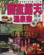 個室露天の温泉宿 関東周辺(単行本)