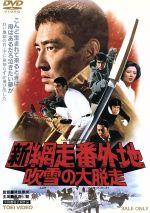 新網走番外地 吹雪の大脱走(通常)(DVD)