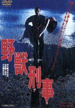 野獣刑事(通常)(DVD)