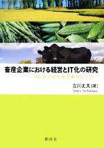 畜産企業における経営とIT化の研究 (株)はざま牧場を事例として(横浜商科大学学術叢書)(単行本)