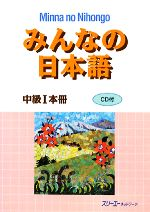 みんなの日本語 中級Ⅰ 本冊(CD-ROM1枚、別冊付)(単行本)
