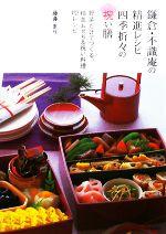 鎌倉・不識庵の精進レシピ 四季折々の祝い膳 野菜だけでつくる、精進おせち&祝い料理112レシピ(単行本)