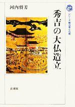 秀吉の大仏造立シリーズ権力者と仏教