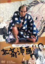 北斎漫画(通常)(DVD)
