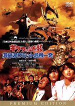 ギララの逆襲 洞爺湖サミット危機一発(通常)(DVD)