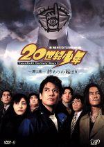20世紀少年<第1章>終わりの始まり(通常)(DVD)