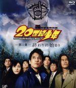 20世紀少年<第1章>終わりの始まり(Blu-ray Disc)