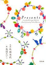 Presents(双葉文庫)(文庫)