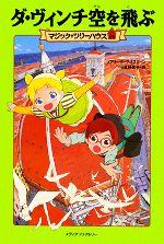 ダ・ヴィンチ空を飛ぶ(マジック・ツリーハウス24)(児童書)