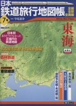 日本鉄道旅行地図帳7号 東海(単行本)