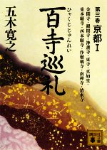 百寺巡礼 京都Ⅰ(講談社文庫)(第三巻)(文庫)