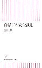 自転車の安全鉄則(朝日新書)(新書)