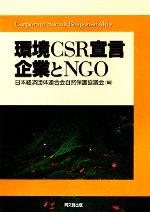環境CSR宣言企業とNGO(単行本)