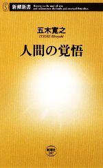 人間の覚悟(新潮新書)(新書)
