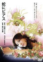 蛇にピアス(通常)(DVD)