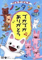げんきげんきノンタン~でかでかありがとう~(通常)(DVD)