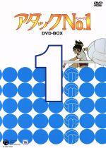 アタックNo.1 DVD-BOX1(通常)(DVD)
