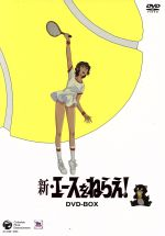 新・エースをねらえ! DVD-BOX(通常)(DVD)