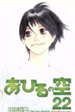 あひるの空(22)(マガジンKC)(少年コミック)