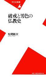 破戒と男色の仏教史(平凡社新書)(新書)