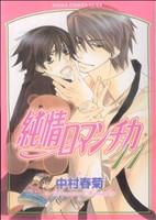 純情ロマンチカ(11)(あすかC CL-DX)(大人コミック)