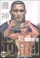 TOUGH-タフ-(23)(ヤングジャンプC)(大人コミック)